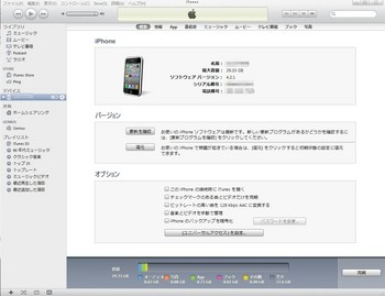 iPhoneバグ2.JPG